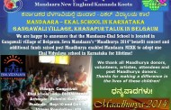 Seva Mandaara – Pictures of Mandaara School in Belgaum