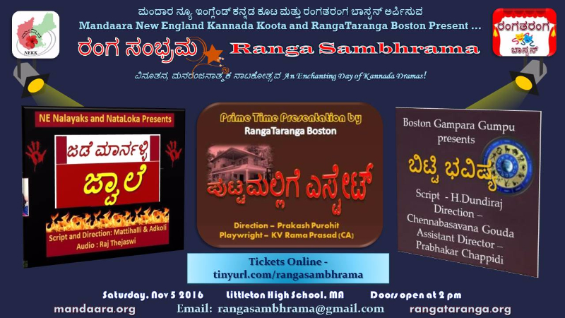 Ranga Sambhrama – Saturday, Nov 5th 2016