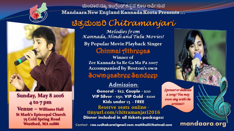 Chitramanjari @St.Marks Episcopal Church, 75 Cold Spring Road, Westford, MA 01886