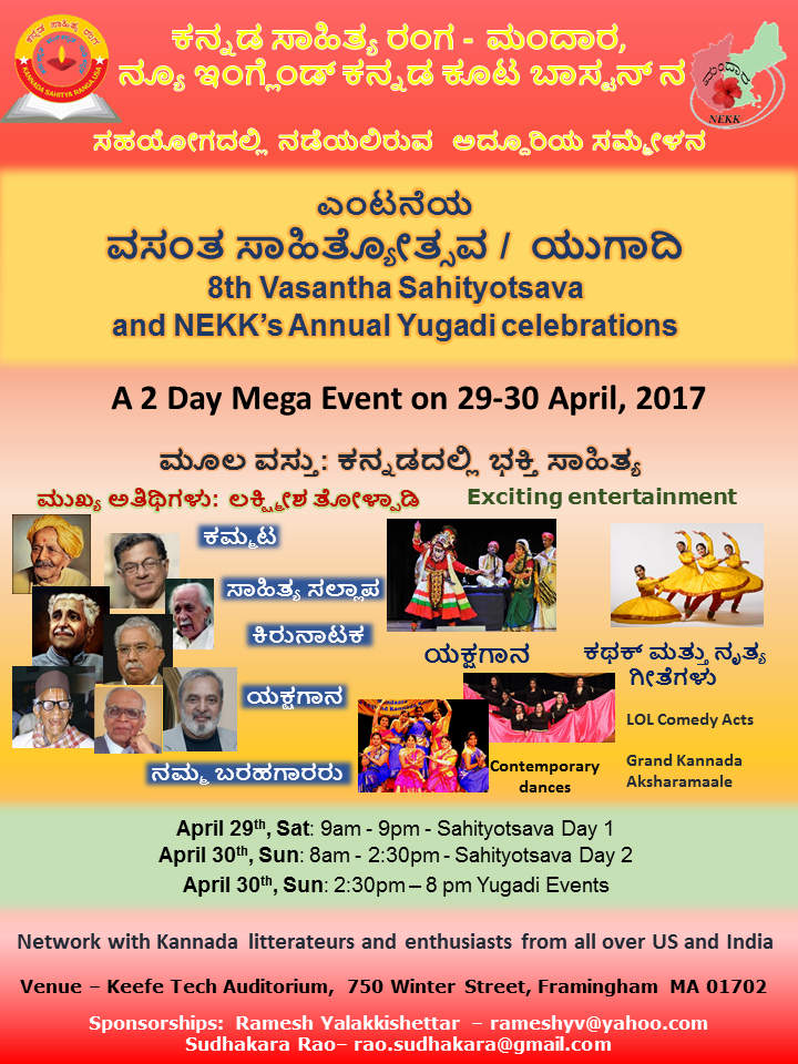8th Vasantha Sahityotsava and NEKK's Annual Yugadi celebrations (29-30 April, 2017)